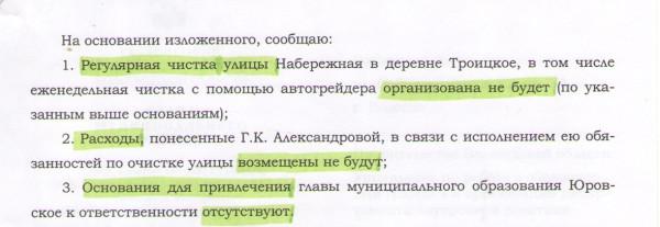 Троицкое-ответ Лупандина-основное