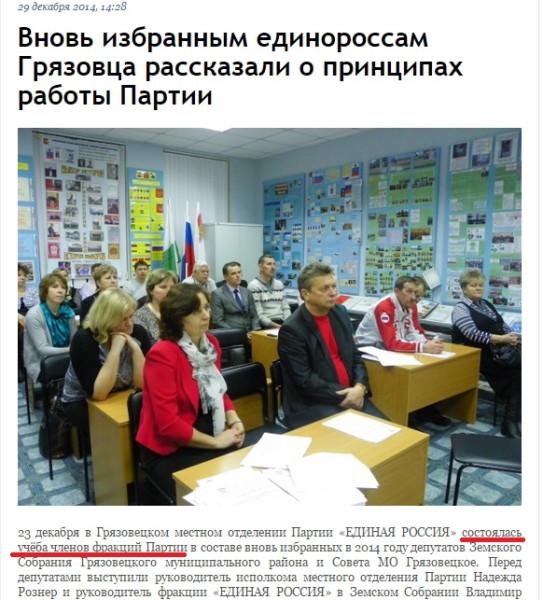 Лупандин Михаил Андреевич на учебе членов фракции Единой России