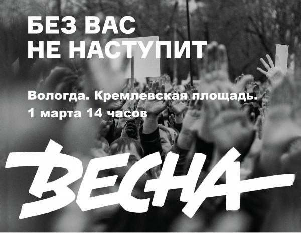 Весна 1 марта. Вологда Кремлевская площадь 14 часов