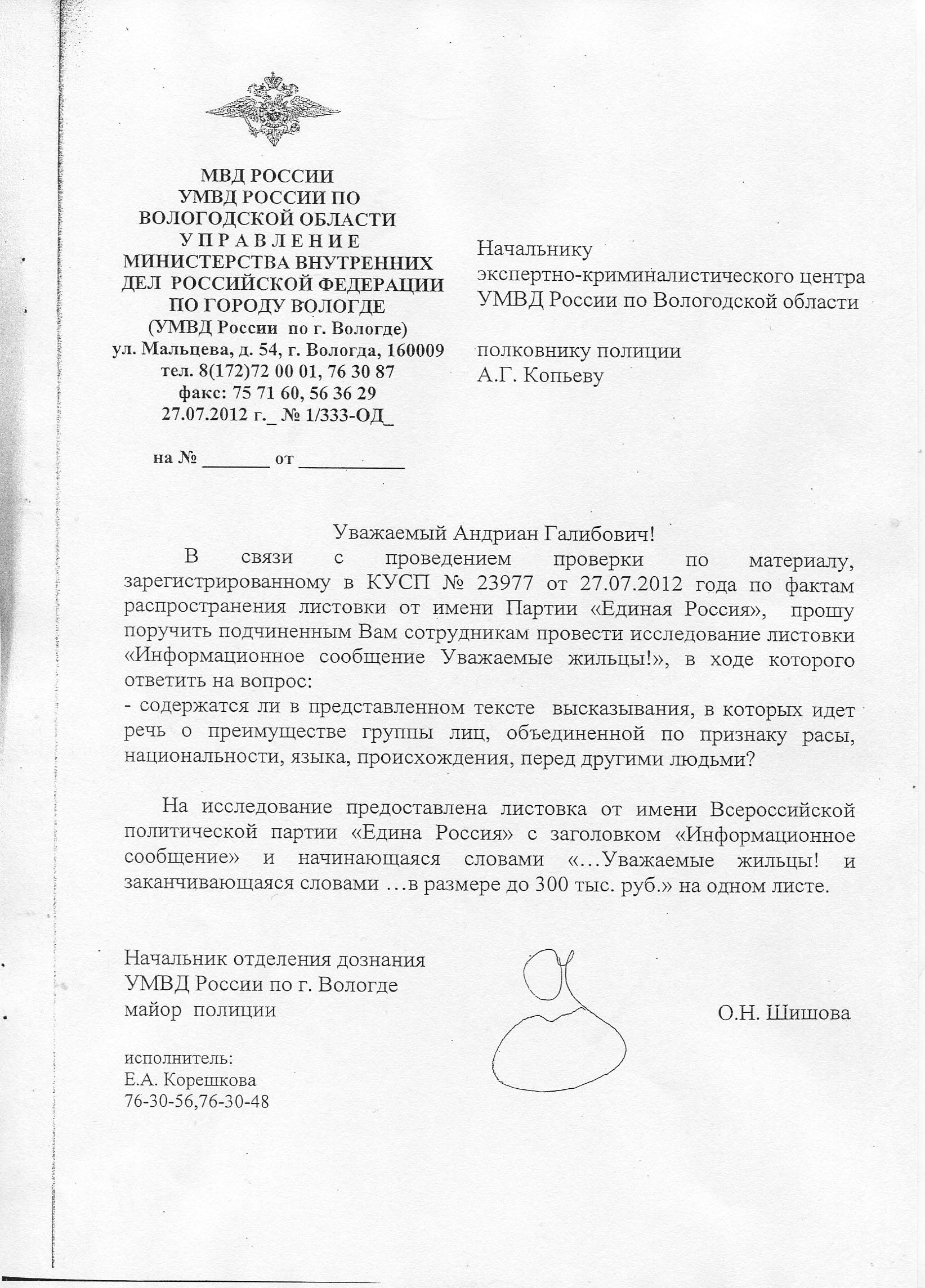 Материалы УД по листовке ЕР_Движение Вместе-59