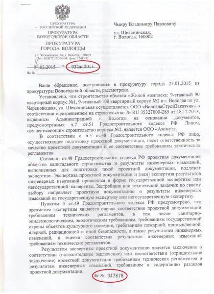 прокуртура города16-2-15 стр1- 2