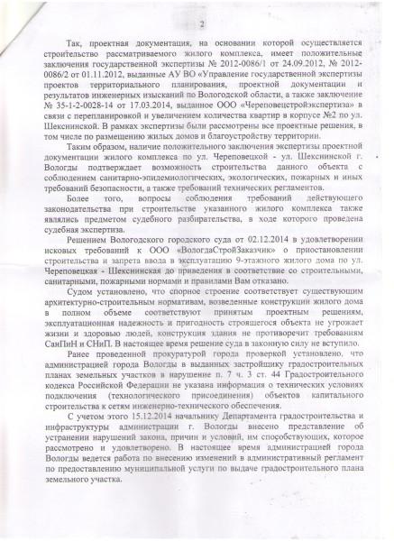 прокуртура города16-2-15 стр2
