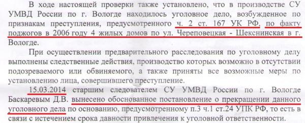 прокуратура города о закрытии дела