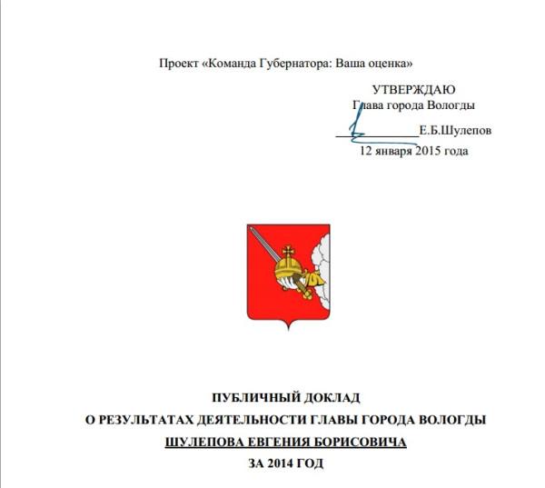 Публичный доклад Евгения Шулепова за 2014 год стр.1