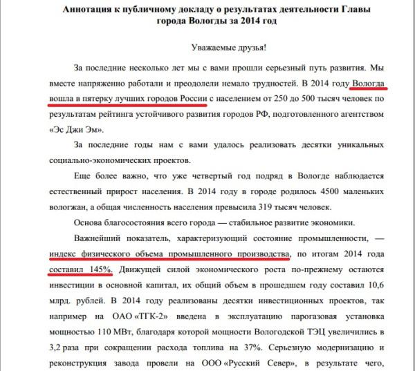 Публичный доклад Евгения Шулепова за 2014 год стр.2