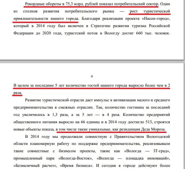 Публичный доклад Евгения Шулепова за 2014 год стр.3