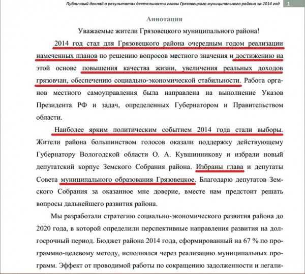 Публичный доклад Михатла Лупандина за 2014 год стр.1