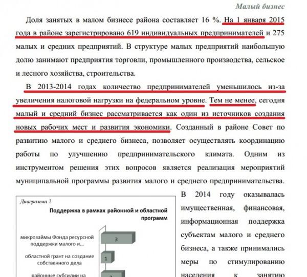 Публичный доклад Михатла Лупандина за 2014 год стр.3