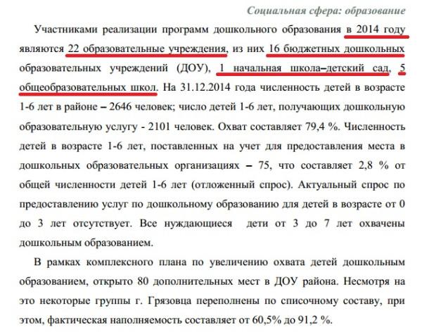 Публичный доклад Михатла Лупандина за 2014 год стр.4