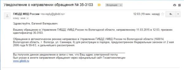 Уведомление о принятии сообщения в ГИБДД по РосЯме