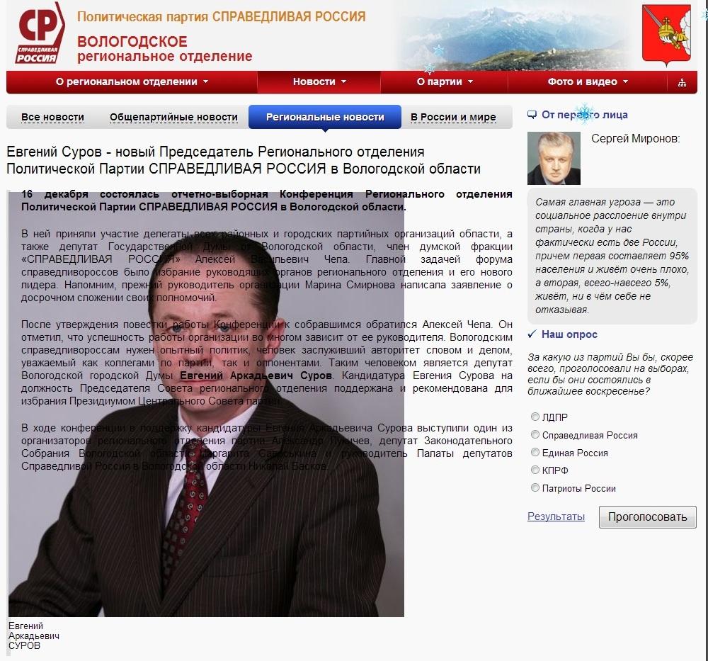 новости СРы, Евгений Суров председатель Справедливой России в Вологодской области
