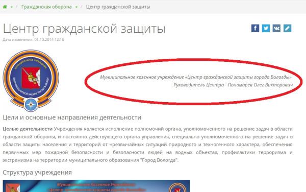 Депутат Пономарев руководитель МКУ Центр гражданской защиты