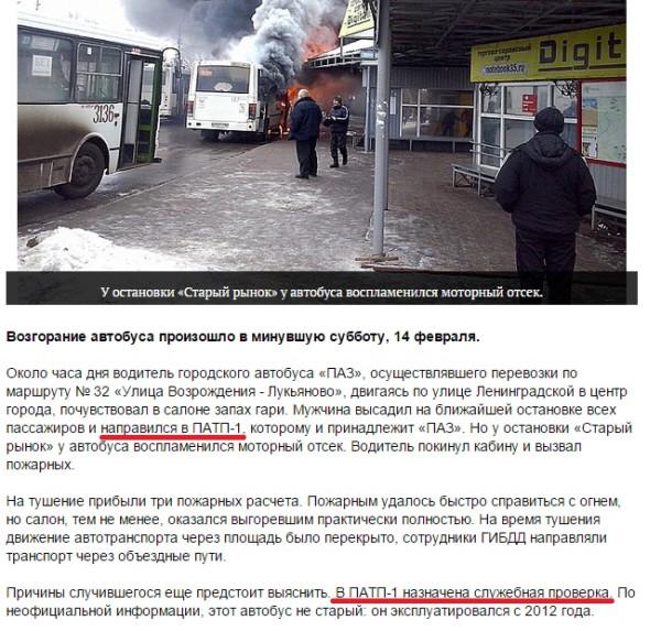 Пораж в автобусе МУП ПАТП-1
