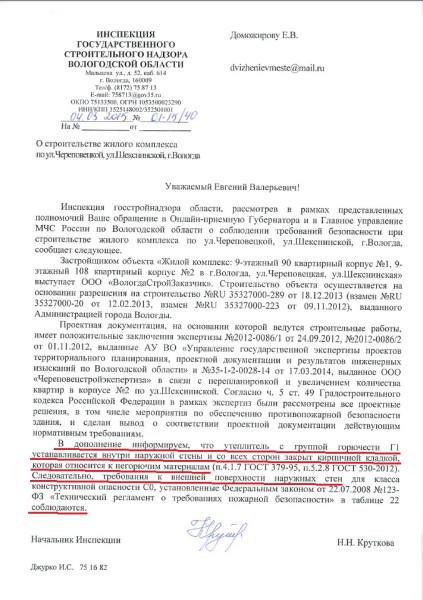 Ответ начальника Стройнадзора Крутковой по негорючести здания на Шекснинской