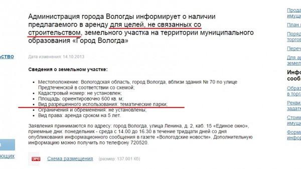 Информационное сообщение об участке на Чехова-Предтеченской