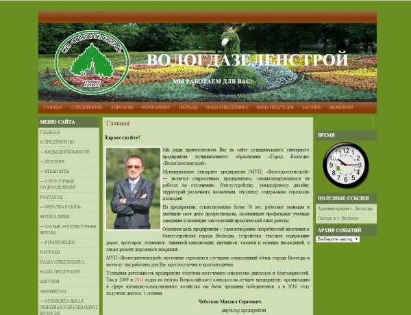 МУП Вологдазеленстрой