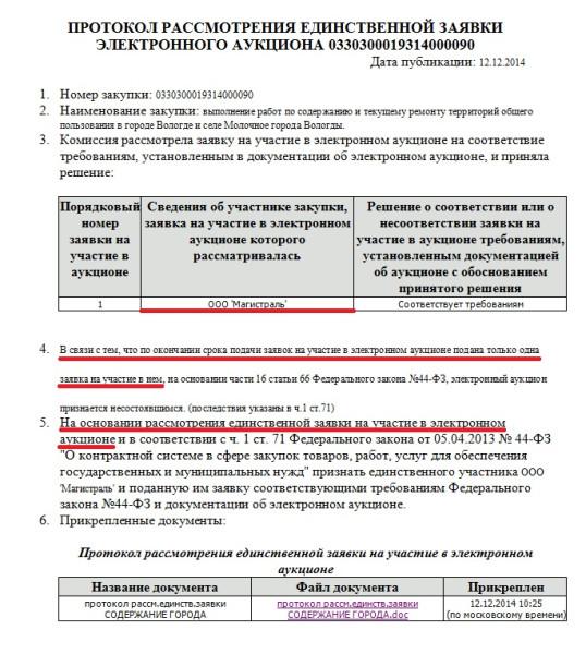 Протокол рассмотрения единственной завявки от ООО Магистраль
