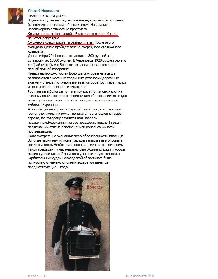 Комментарий бывшего депутата Гордумы Сергея Николаева, кстати члена ЕР