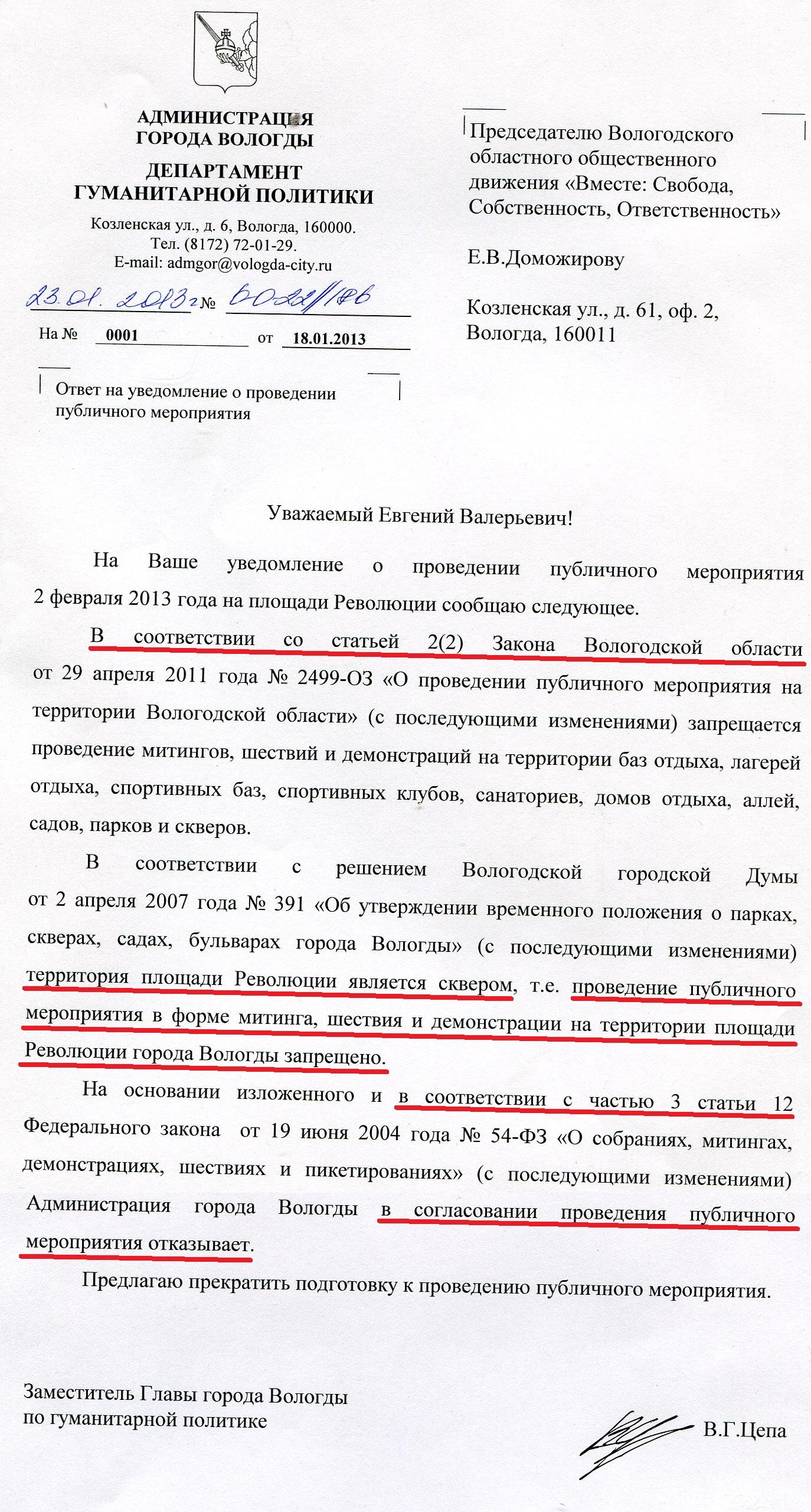 Ответ администрации по митингу на 02.02.13