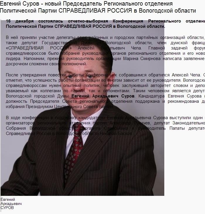 Суров Евгений руководитель Справедливой России в Вологде