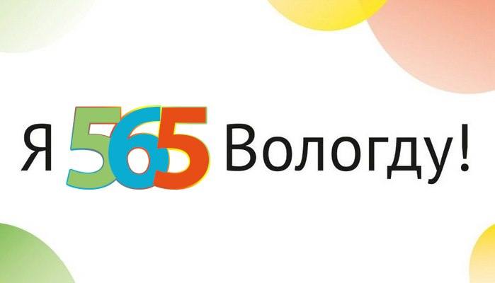"""""""Штрафстоянка 565″ – Первая встреча с Главой Вологды"""