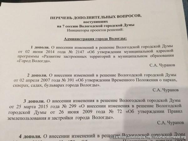 Вологодская городская Дума 23 апреля 2015 года (4).jpg