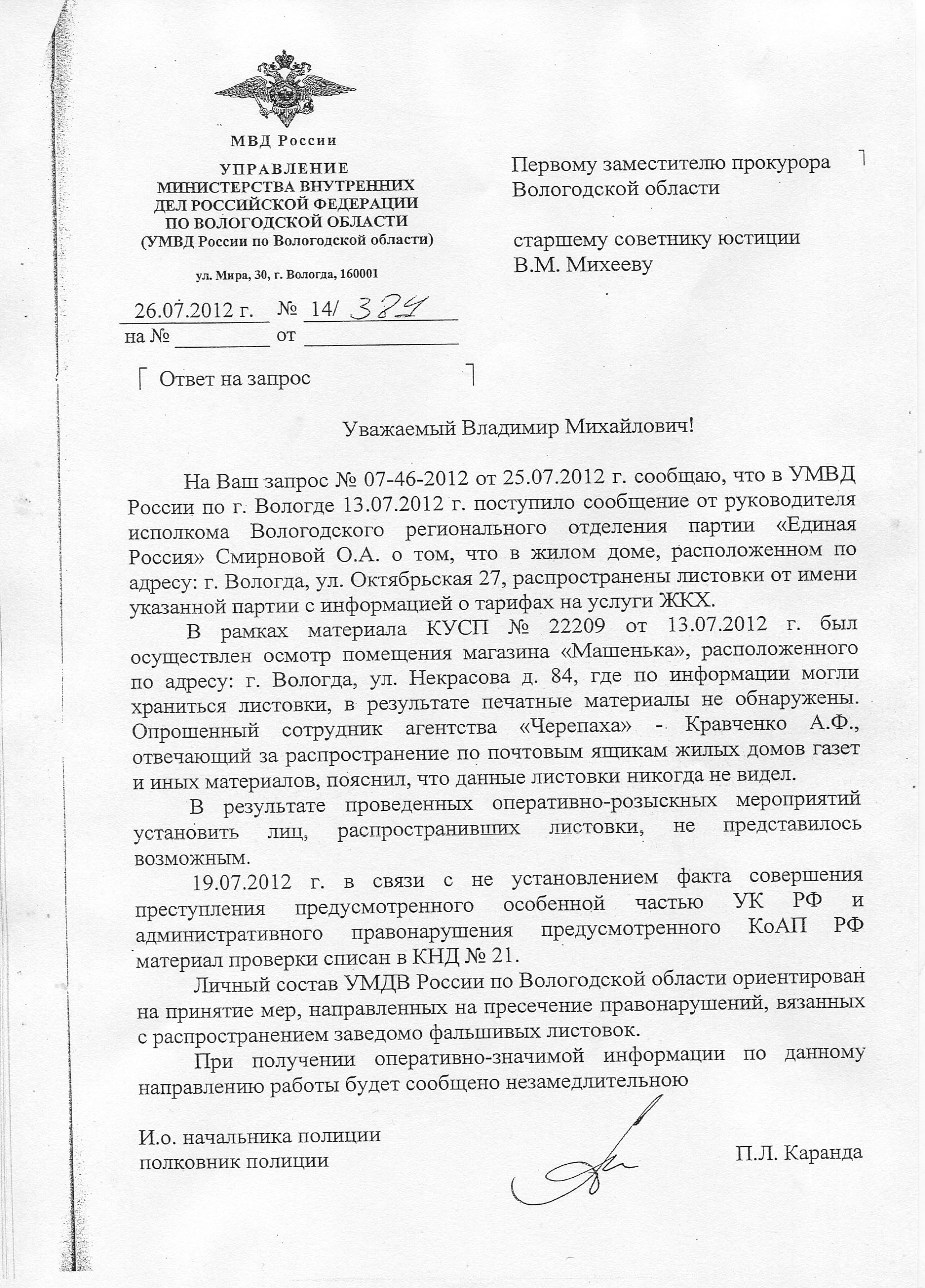 Материалы УД по листовке ЕР_Движение Вместе-64