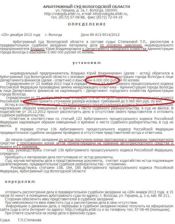 Владыко хочет взыскать с администрации 5 миллионов рублей