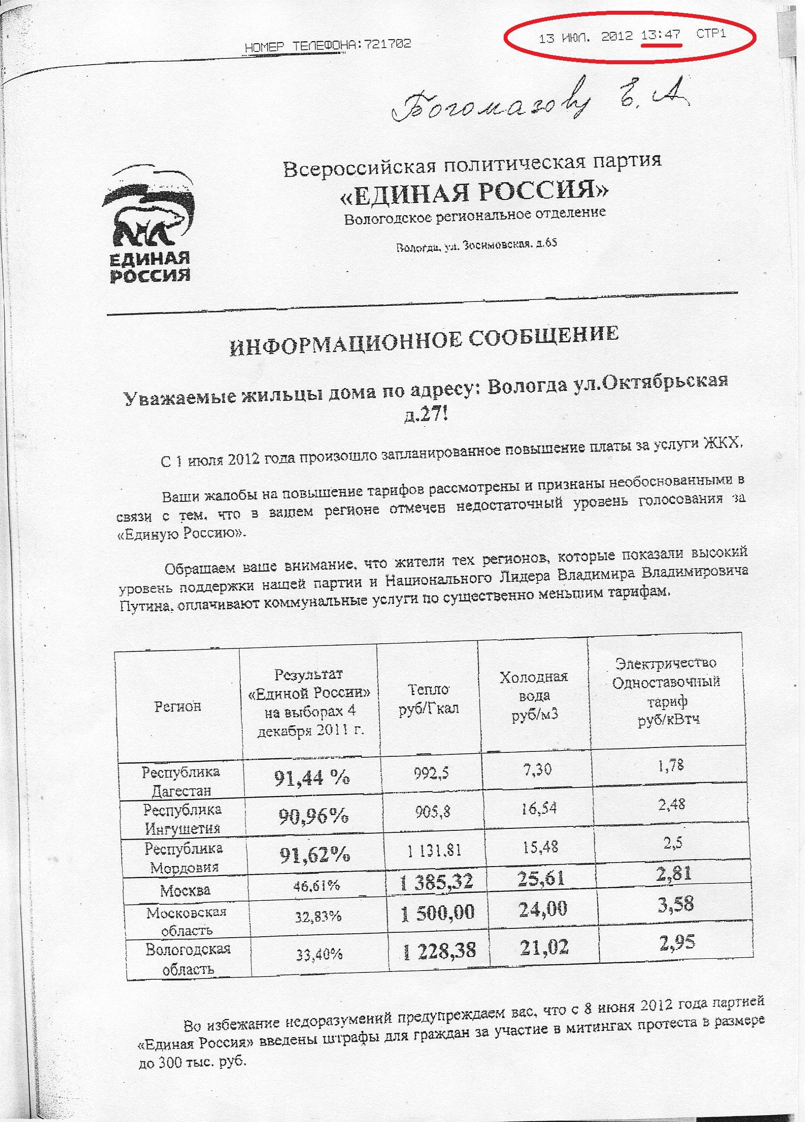 поддельная листовка от имени Единой России