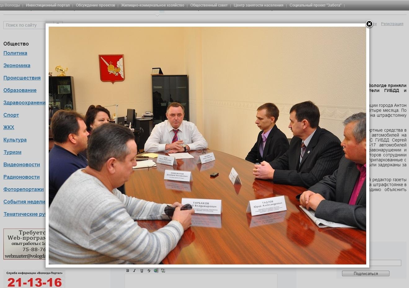 Встреча Главы Вологды с общественностью по поводу штрафстоянки