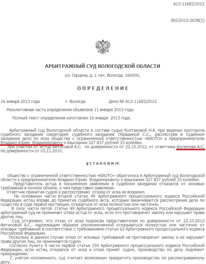 Шулепов представляет интересы Владыко