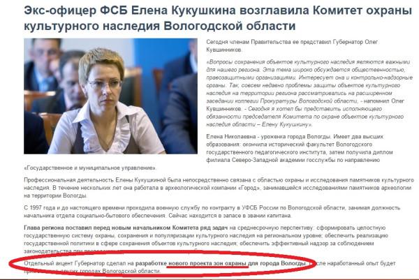 офицер ФСБ Ирина Кукушкина воглавила Комитет ОКН.jpg