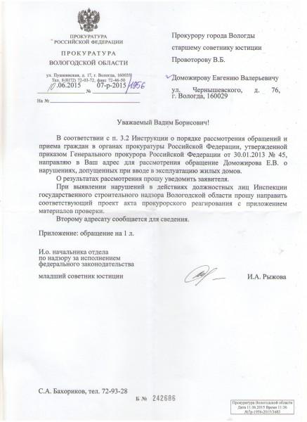 Перенаправление в горПрокуратуру по недостроюЧехова, Ленингр.148.jpg