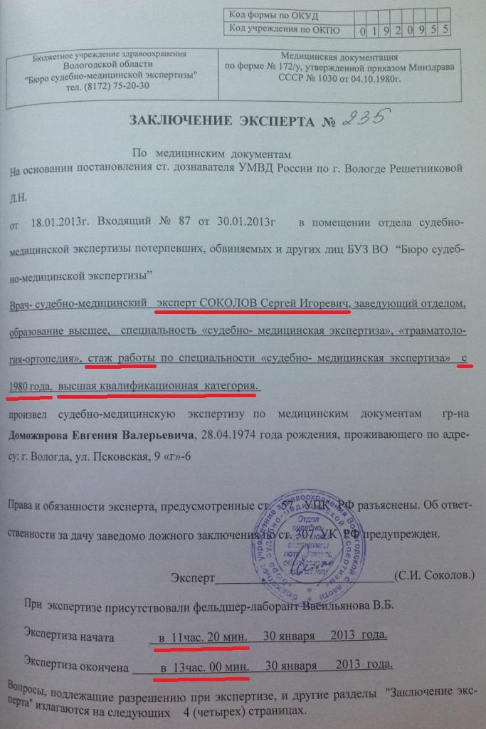 Заключение эксперта Сергея Соколова по делу о нападении на Евгения Доможирова