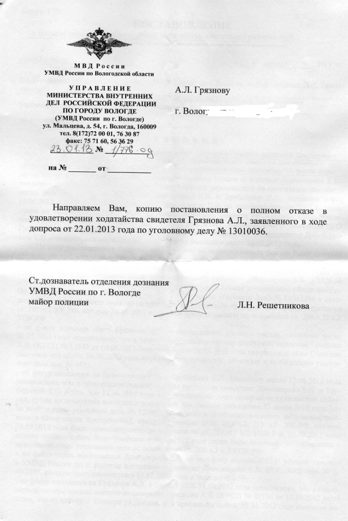 угол. дело1