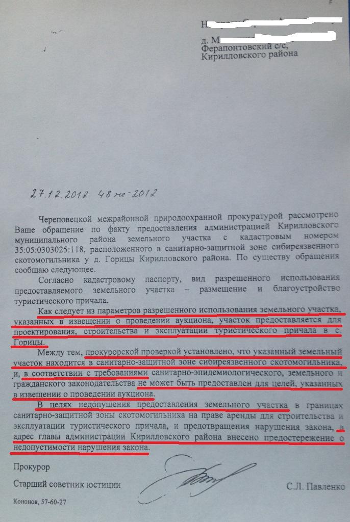 предостережение Администрации Кирилловского района