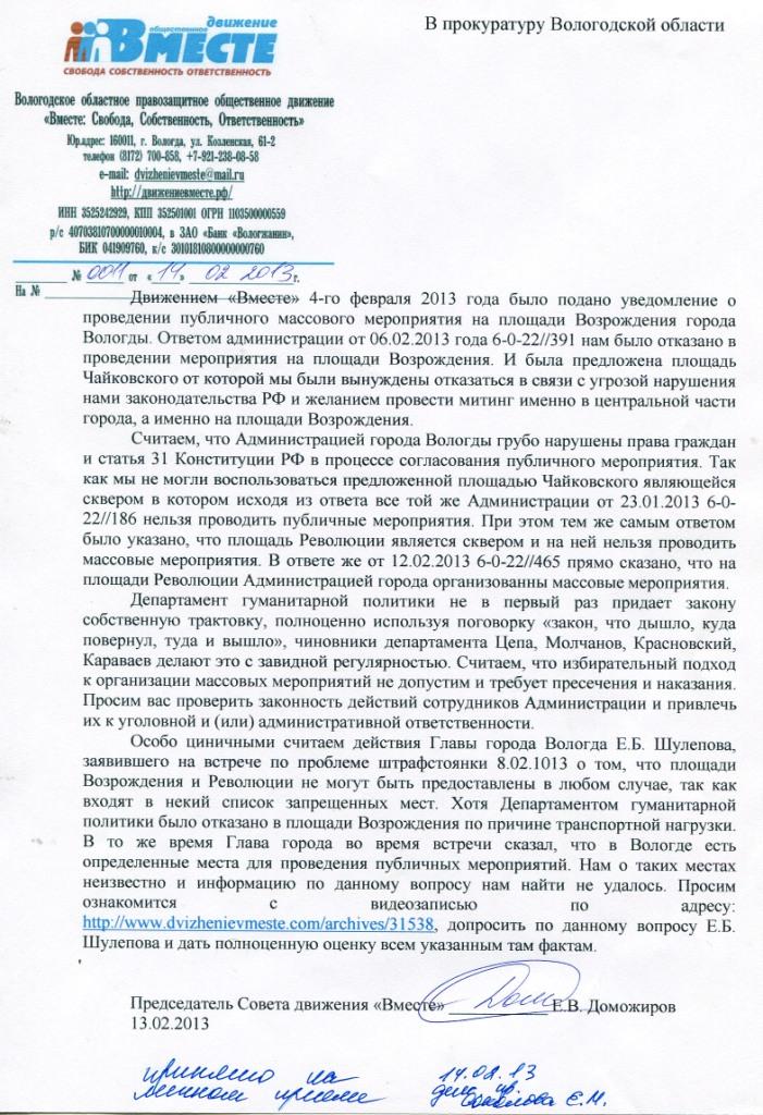 Заявление в прокуратуру по 16.02.13