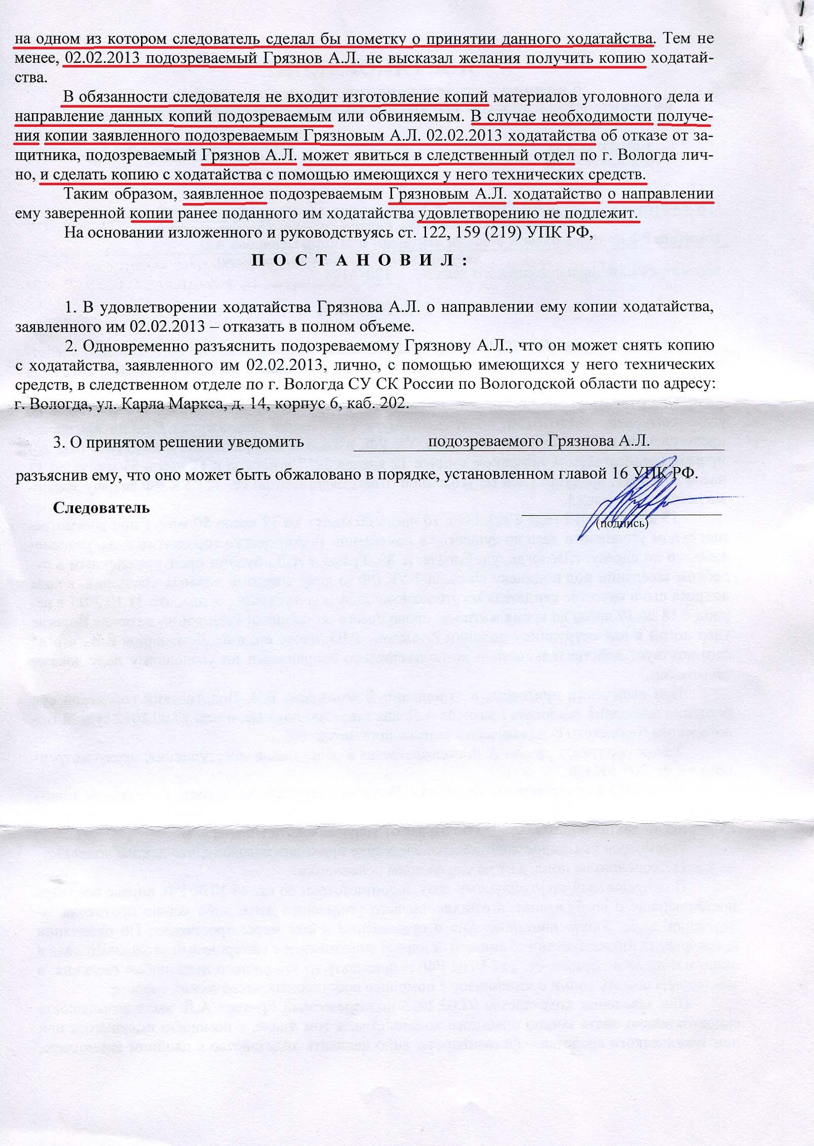 документы от следователя Анны Селяковой