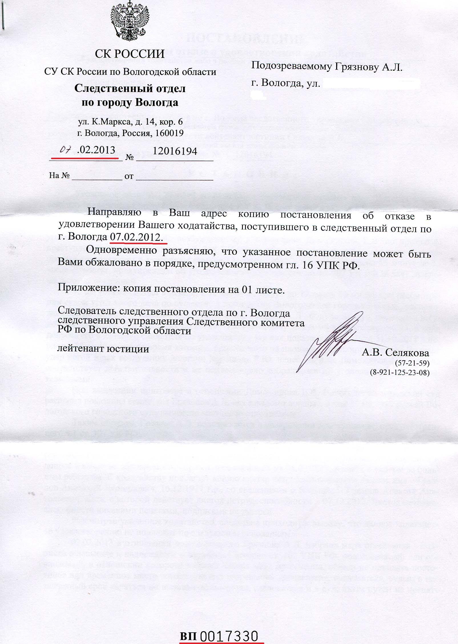Документы от следователя Анны Селяковой от 7-го февраля, под номером ВП 0017330