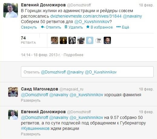 Твитты губернатору по Горицам