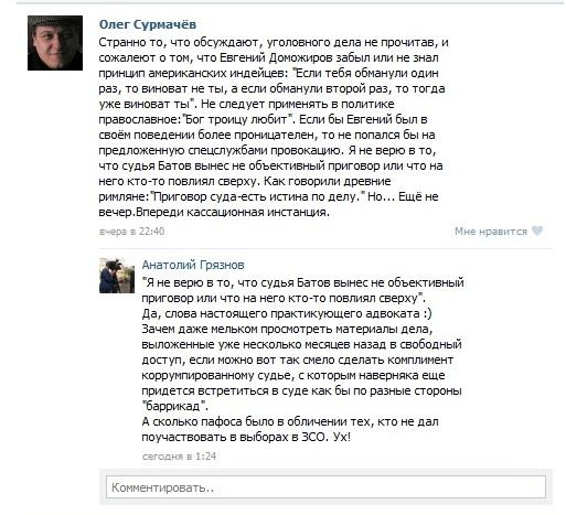 правосудное ли решение вынес судья Вологодского городского суда Алексей Викторович Батов