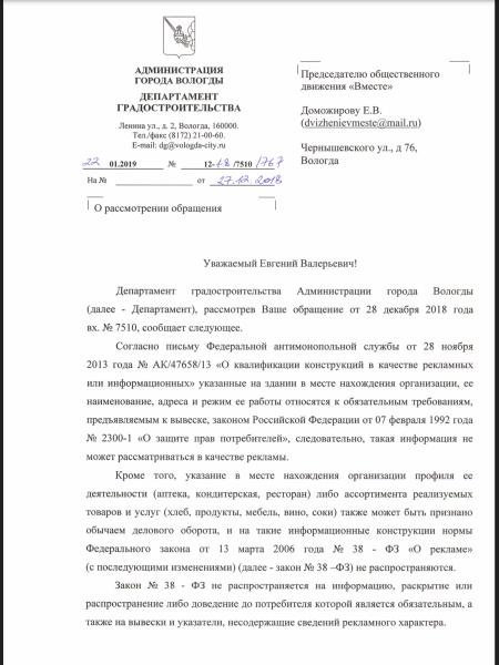 Эльбрус Карсанов и Лермонтова 4, Вологда. (1)JPG.jpg