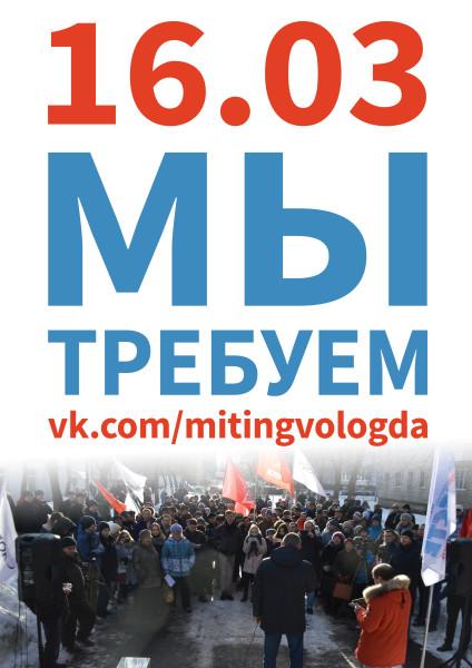 Вологда. Митинг  16 марта 2019 года.jpg
