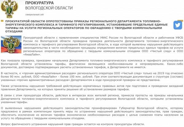 Тариф на мусор в Вологодской области.jpg