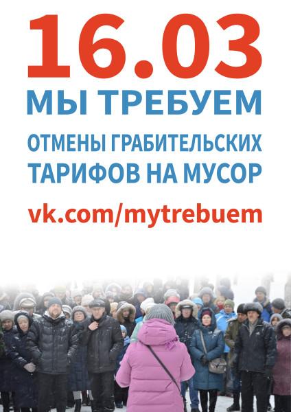 Митинг Мы требуем. Вологда. 16.03.2019 (10).jpg