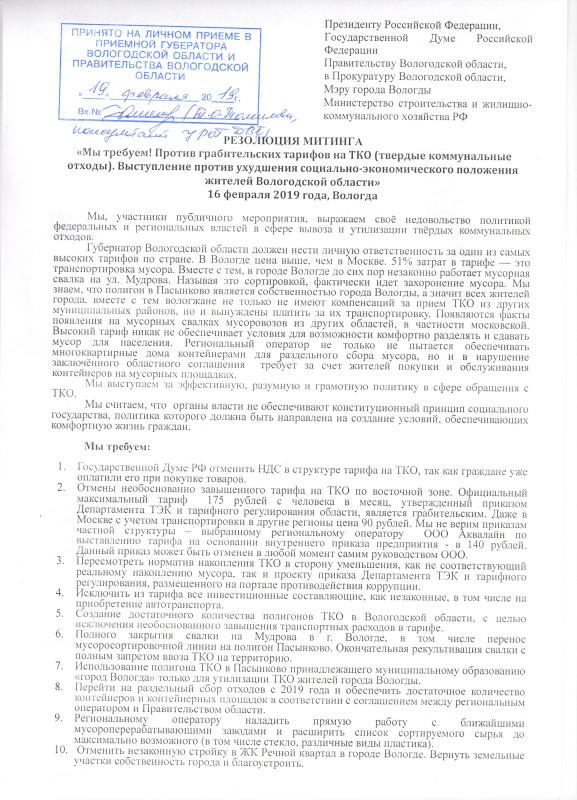 Митинг 16.02.2019 Вологда.jpg