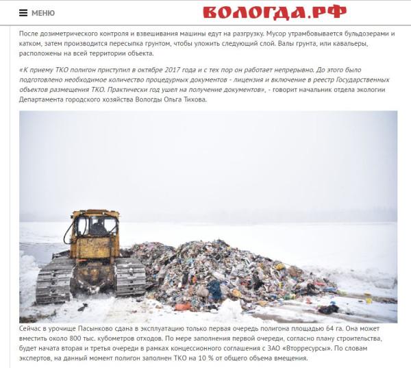 Полигон ТКО в Пасынково. Вологда.JPG