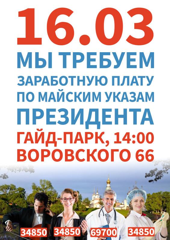 Вологда. Митинг — Мы требуем! 16.03.2019. Гайд-парк (Воровского 66) (1).jpg