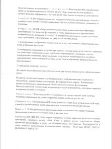 Анна Санкина. АдГорода Вологды (1).PNG