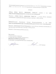 Анна Санкина. АдГорода Вологды (2).PNG